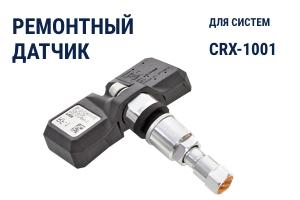 Ремонтный датчик для TPMS CRX-1001