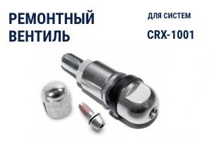 Сменный колесный вентиль для систем 1001/1010