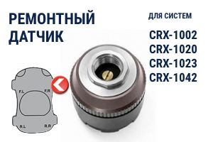 Ремонтный датчик для TPMS CRX-1002
