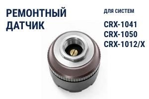 Ремонтный датчик TPMS CRX-1012/R