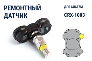 Ремонтный датчик для TPMS CRX-1003