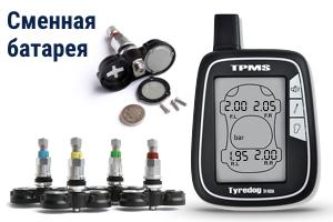 Датчики давления шин TPMS CRX-1003