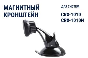 Магнитный кронштейн для крепления на лобовое стекло монитора системы CRX-1010