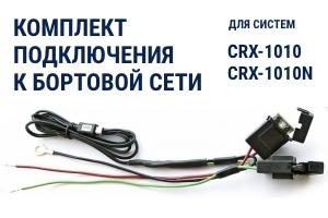 Провод питания для системы CRX-1001, подключение к бортовой сети через предохранители