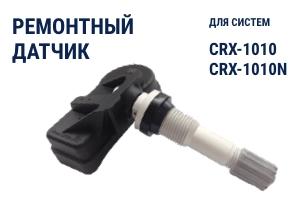 Ремонтный датчик для TPMS CRX-1010N