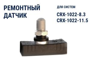 Ремонтный датчик для TPMS 1022