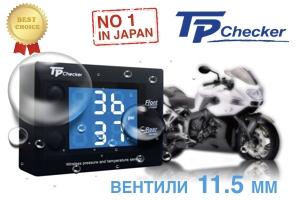 Датчики давления шин мотоцикла, внутренние датчики TPMS CRX-1022-11.5