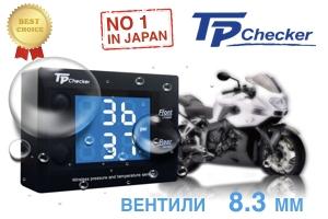 Датчики давления шин мотоцикла, внутренние датчики TPMS CRX-1022-8.3