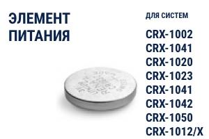 Батарейка для систем с внешними датчиками CRX-CR1632