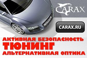 CARAX.RU